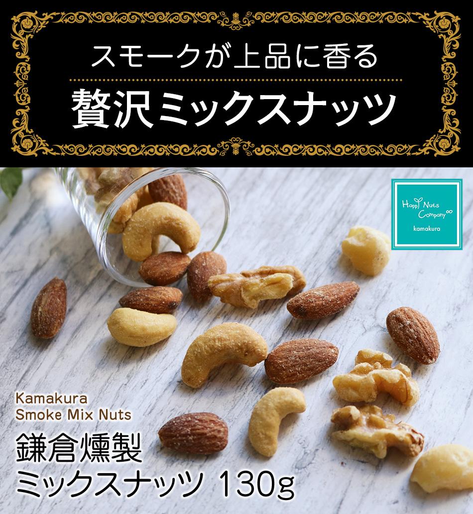 鎌倉燻製ミックスナッツ130g  ハッピーナッツカンパニー