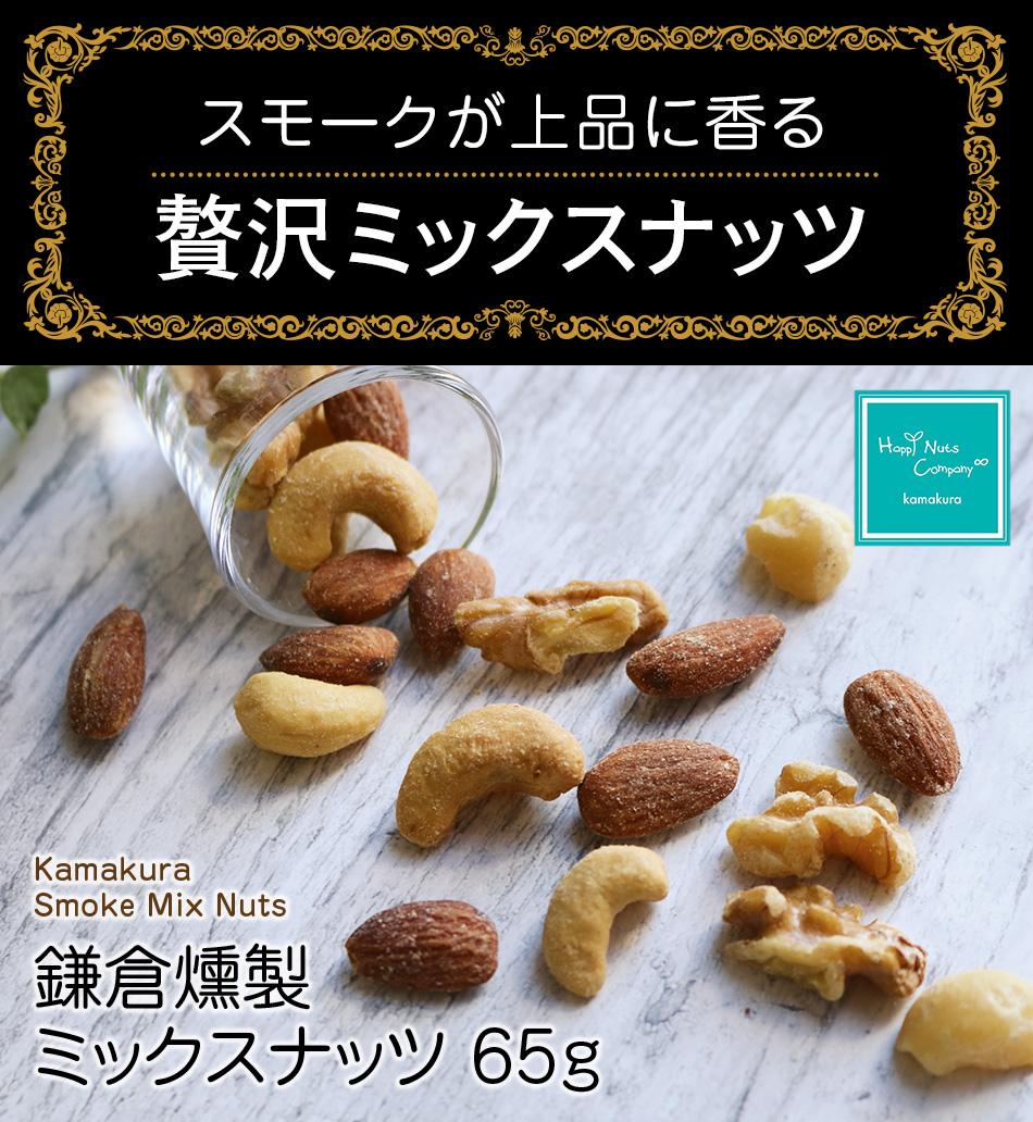 期間限定 ミックスナッツ 国産 燻製 鎌倉 ナッツ 65g ナッツ菓子 ハッピーナッツカンパニー