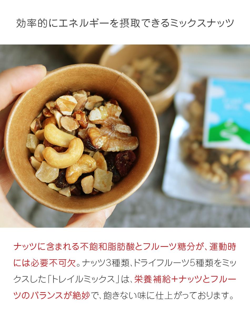 トレイルミックス ナッツ 体サポート ダイエットサポート 70g ハッピーナッツカンパニー
