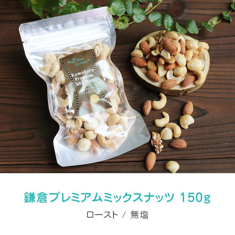 ミックスナッツ 素焼き 無塩 無添加 小分け 150g 体サポート ダイエットサポート ハッピーナッツカンパニー
