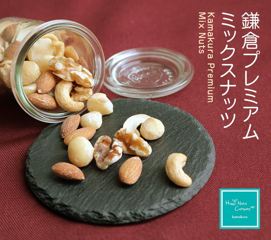 素焼き ミックスナッツ 無塩 無添加 小分け 70g ダイエットサポート 体サポート ハッピーナッツカンパニー