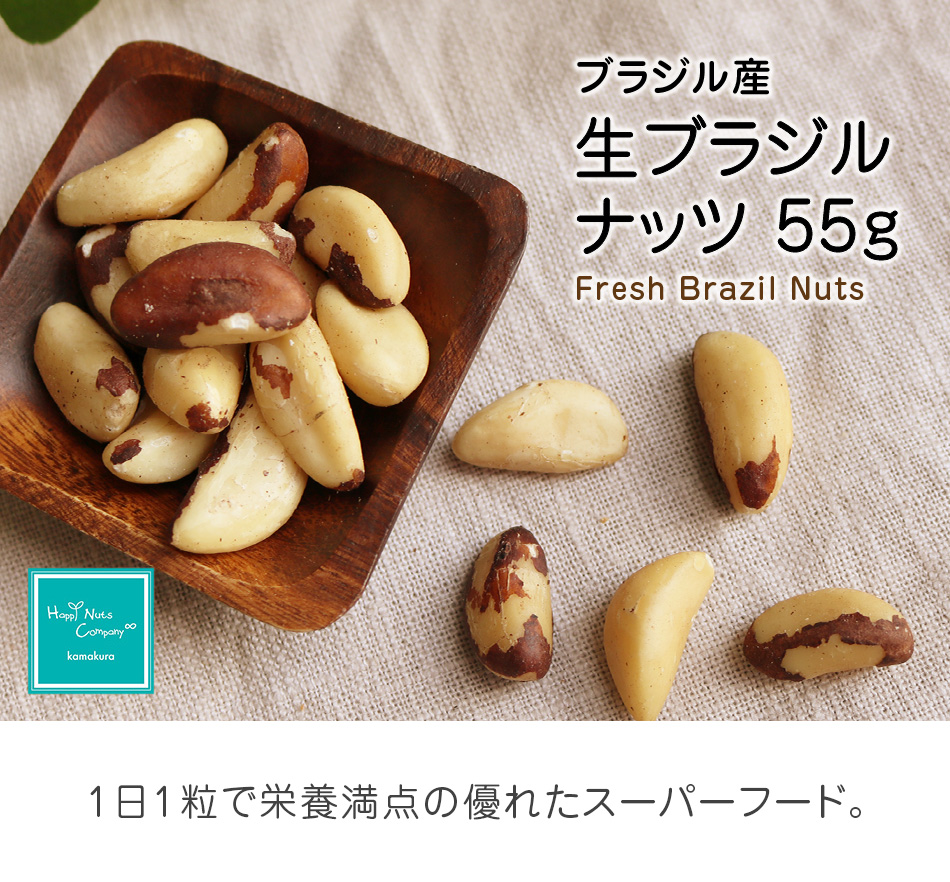 生ブラジルナッツ