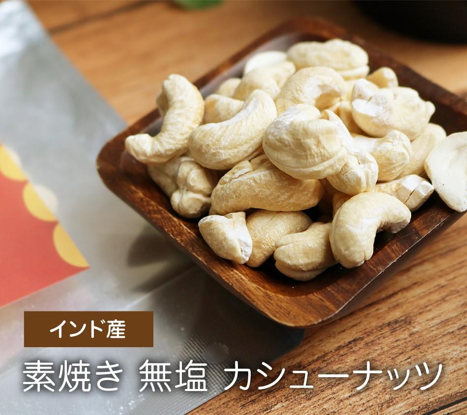 カシューナッツ 素焼き 無塩 60g インド 産 素焼きカシューナッツ ダイエットサポート 体サポート ハッピーナッツカンパニー