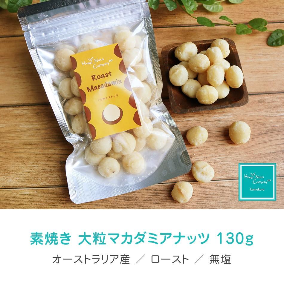 マカダミアナッツ オーストラリア産 体サポート ダイエットサポート 無塩 60g ハッピーナッツカンパニー