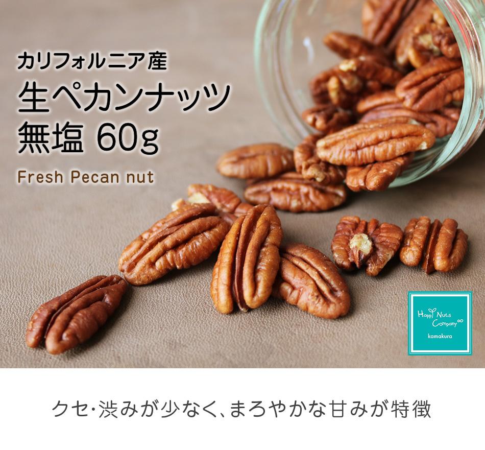 生ぺカンナッツ 無塩 60g カリフォルニア産 ダイエットサポート 体サポート ハッピーナッツカンパニー