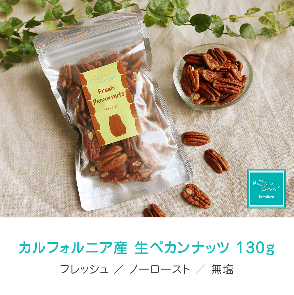 生ぺカンナッツ 無塩 130g カリフォルニア産 ダイエットサポート 体サポート 栄養バランス ハッピーナッツカンパニー