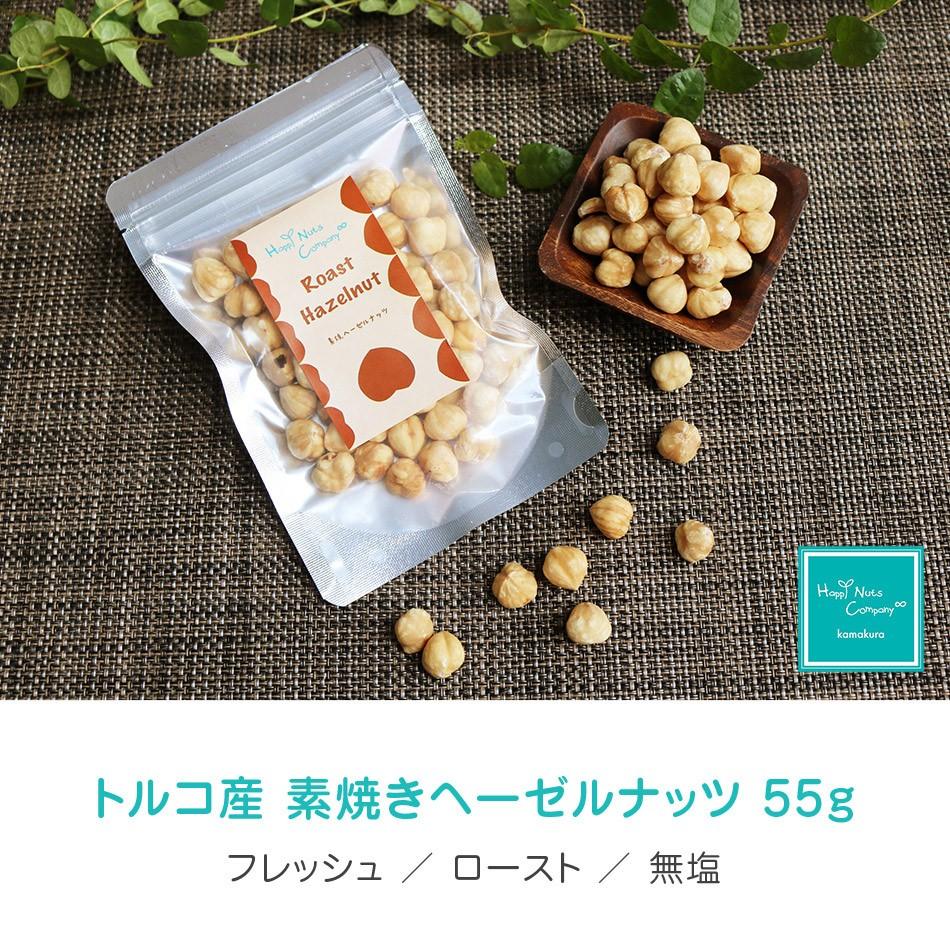 ヘーゼルナッツ 素焼き 無塩 55g トルコ産 ダイエットサポート ハッピーナッツカンパニー