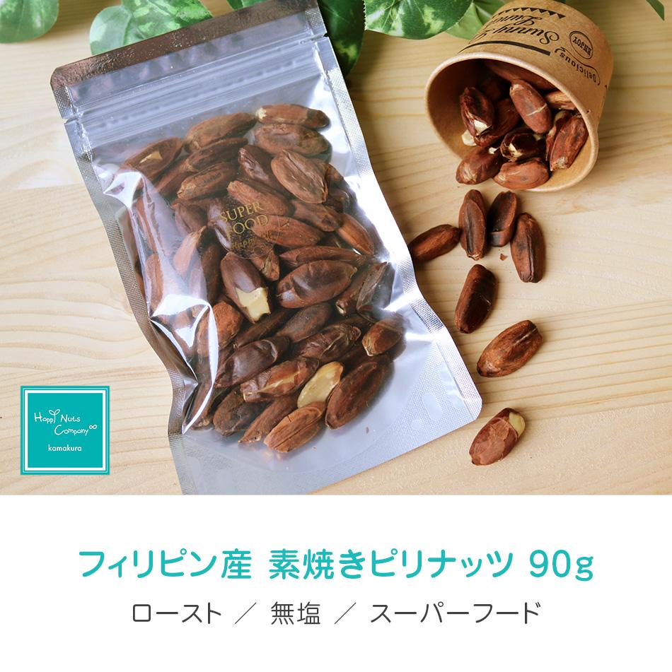 ピリナッツ 素焼き 無添加 無塩 小分け 90g フィリピン産 ハッピーナッツカンパニー