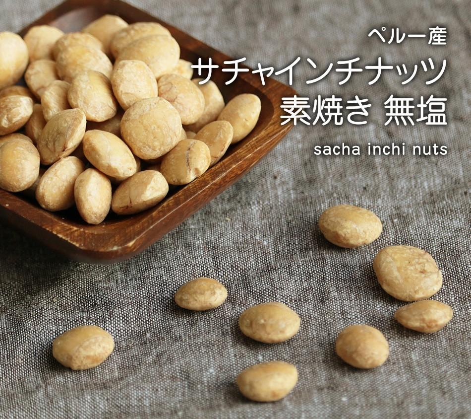 サチャインチナッツ ペルー 産 素焼き 無塩 無添加 小分け 45g オメガ3 ダイエットサポート ハッピーナッツカンパニー