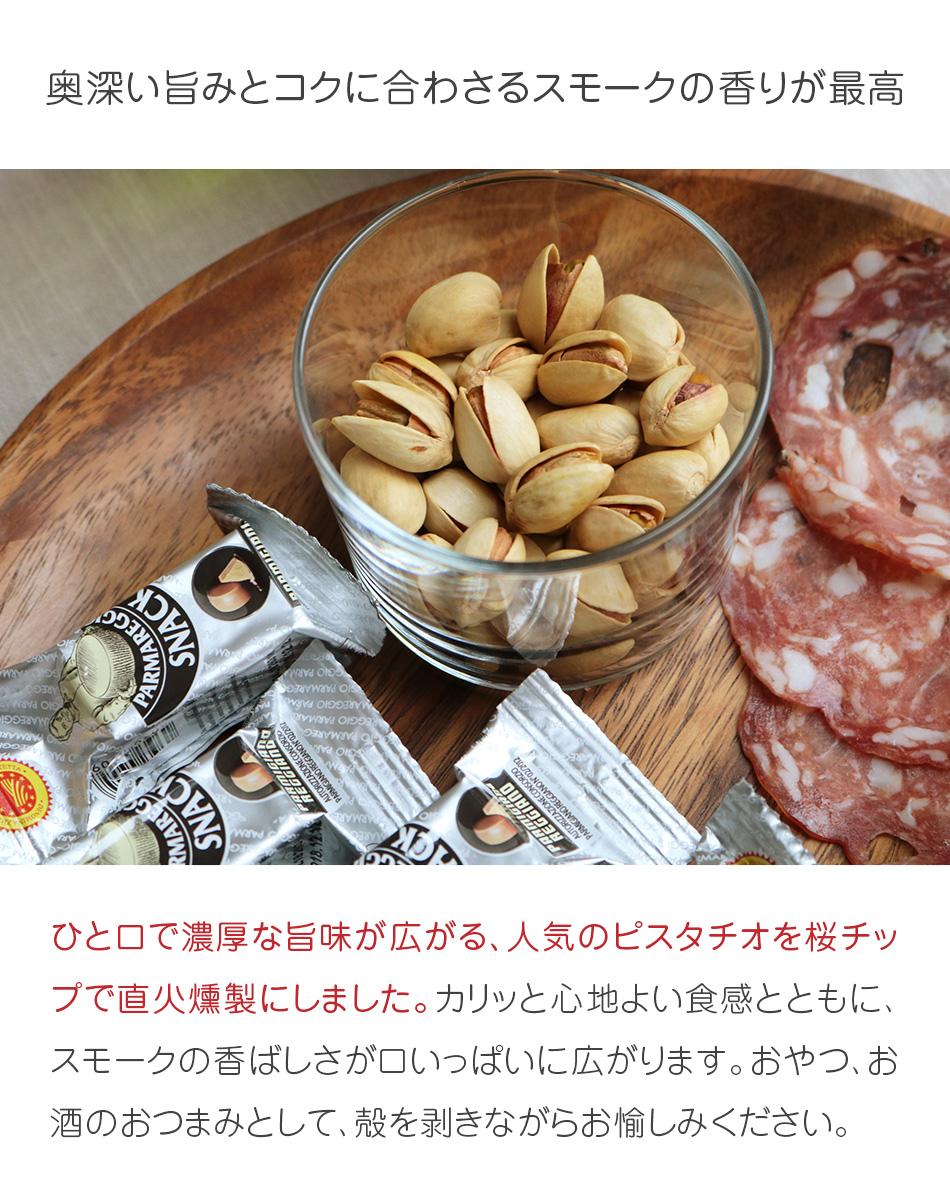 ピスタチオ 燻製 有塩 60g ダイエットサポート ハッピーナッツカンパニー