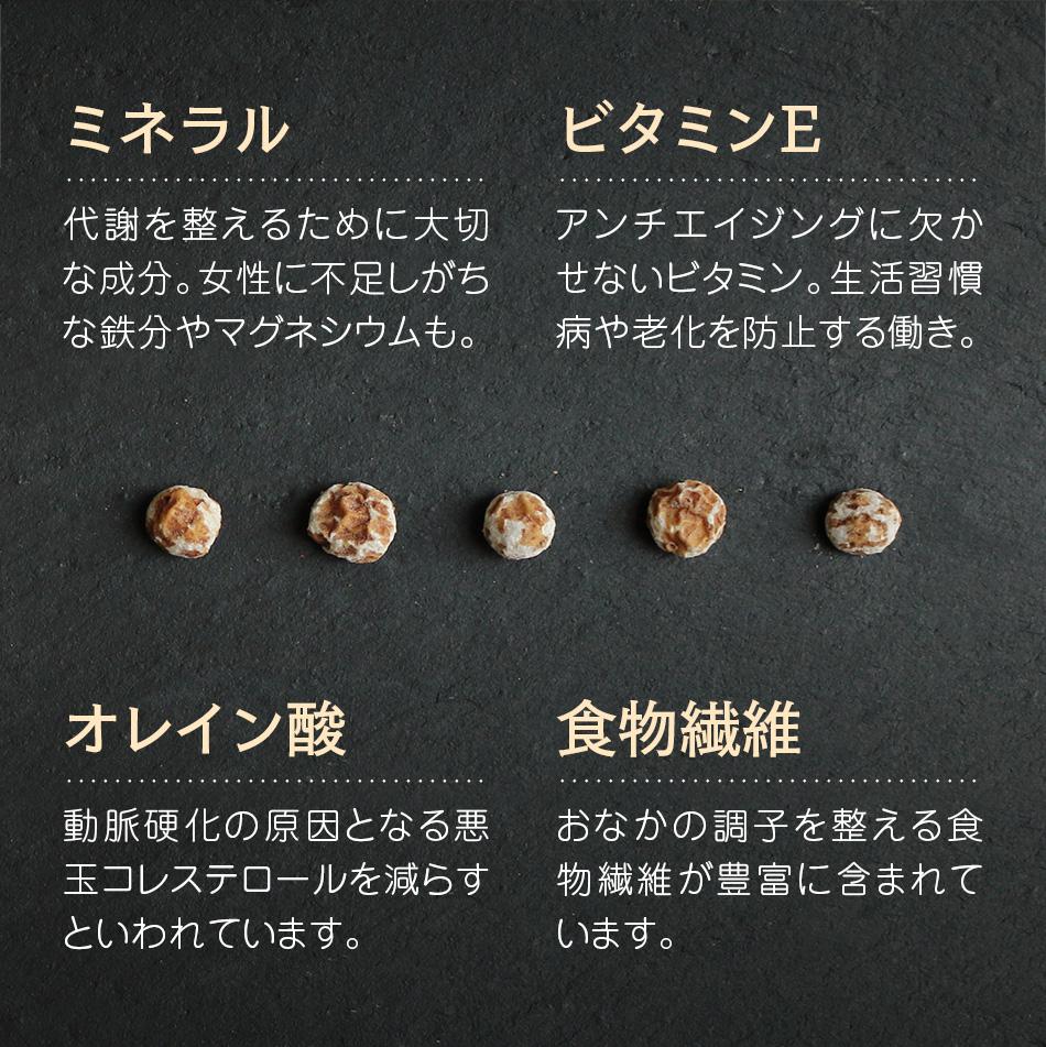タイガーナッツ 皮なし マカダミアナッツ スペイン産 タイガーナッツ 皮むき 無塩 90g ダイエットサポート ハッピーナッツカンパニー