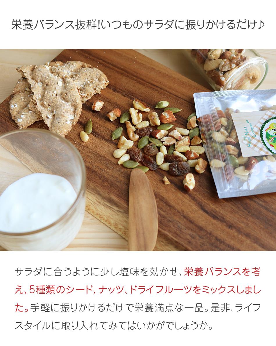 サラダ トッピング ナッツ 健康の実 ミックス 有塩 60g シード ドライフルーツ ダイエットサポート ハッピーナッツカンパニー