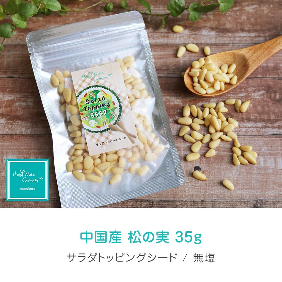 松の実 無塩 ビタミン 中国産 35g ハッピーナッツカンパニー