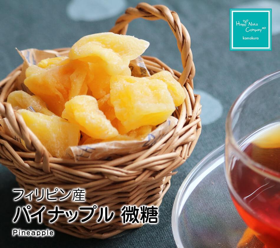 ハッピーナッツカンパニー セブ産パイナップル 微糖 70g