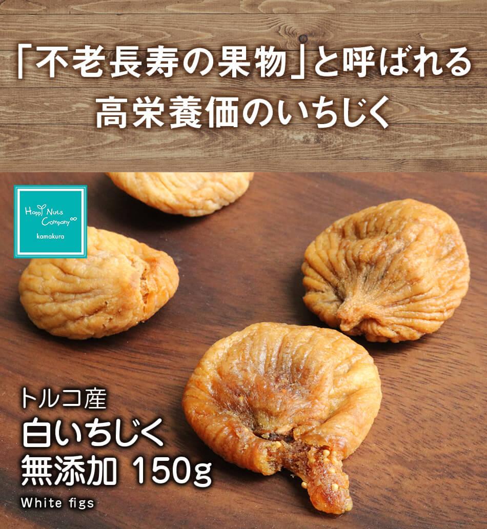 ハッピーナッツカンパニー トルコ産白いちじく 無添加 150g