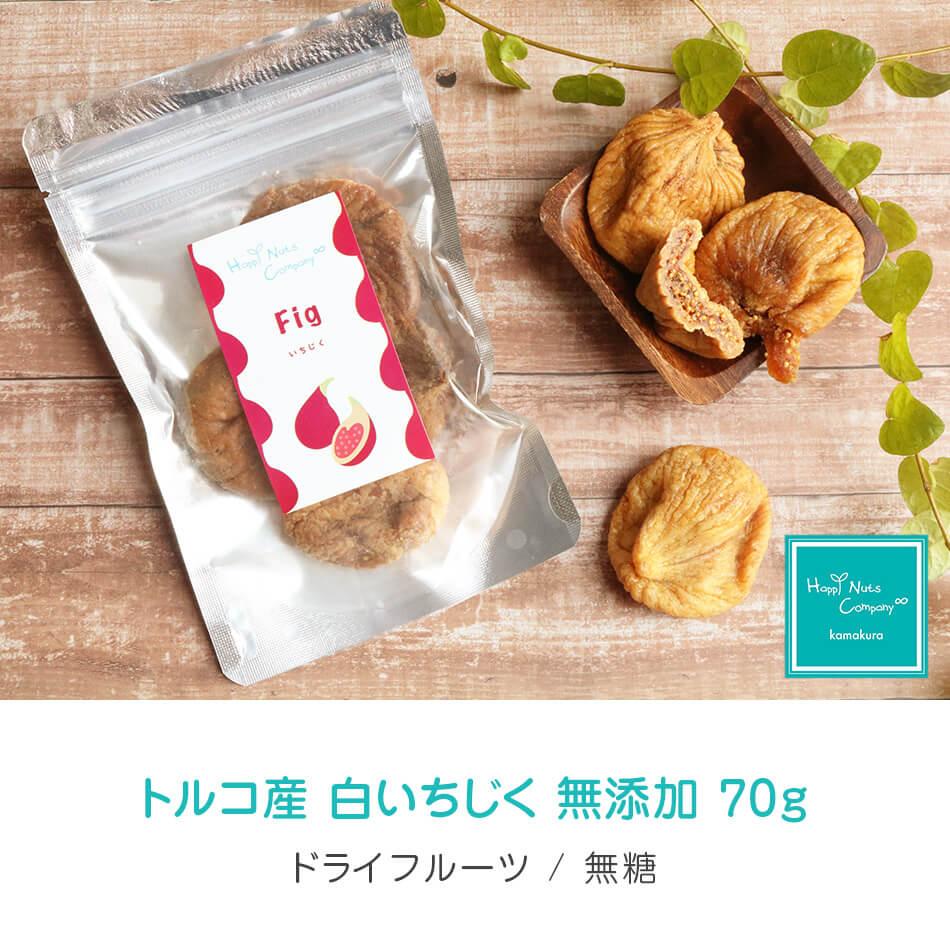 ハッピーナッツカンパニー トルコ産白いちじく 無添加 70g