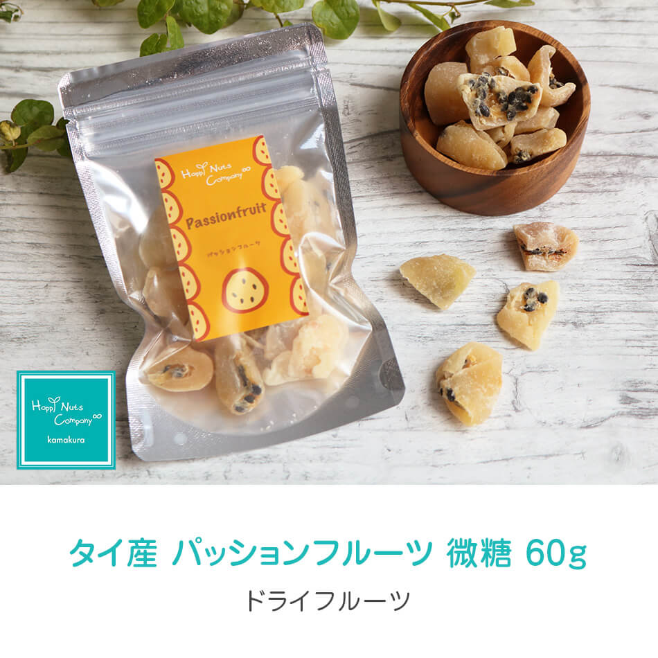 ハッピーナッツカンパニー タイ産 パッションフルーツ 微糖 60g