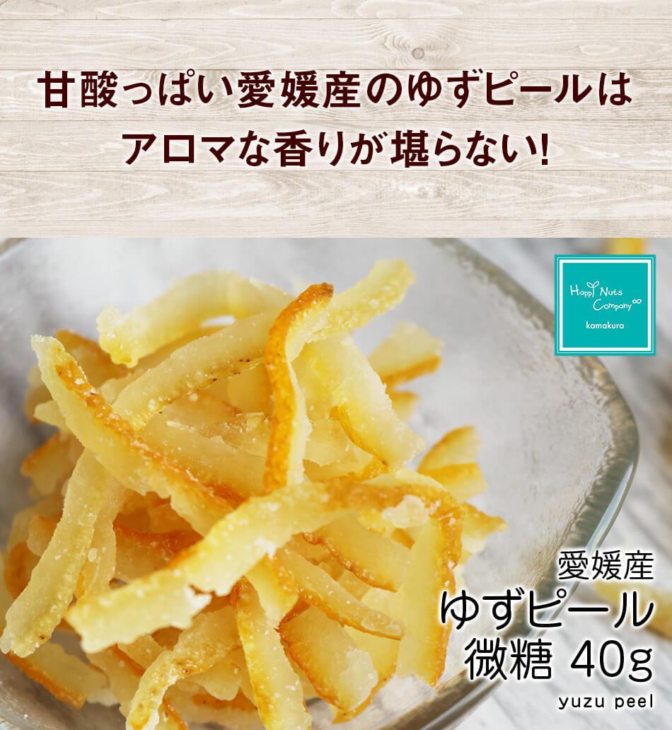 ハッピーナッツカンパニー 愛媛産ゆずピール 微糖 40g
