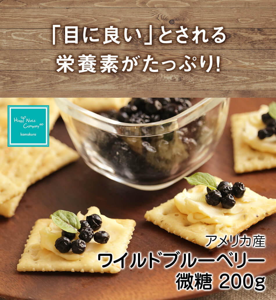 ハッピーナッツカンパニー アメリカ産 ワイルドブルーベリー 微糖 200g