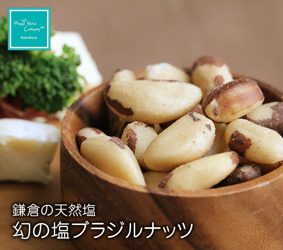 スーパーフード 鎌倉の天然塩 幻の塩 ブラジルナッツ55g ダイエットサポート 体サポート ハッピーナッツカンパニー