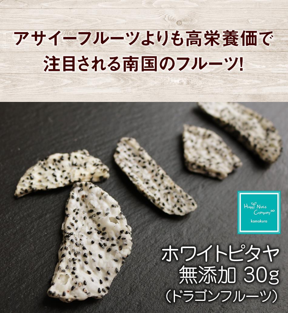 ハッピーナッツカンパニー ホワイトピタヤ 無添加 30g(ドラゴンフルーツ)