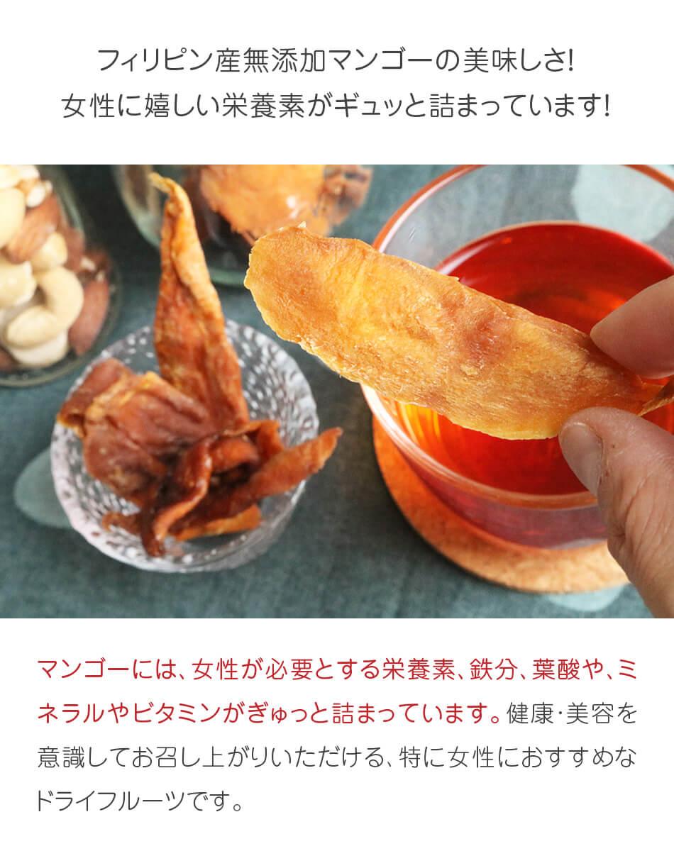ハッピナッツカンパニー フィリピン産マンゴー 無添加 45g