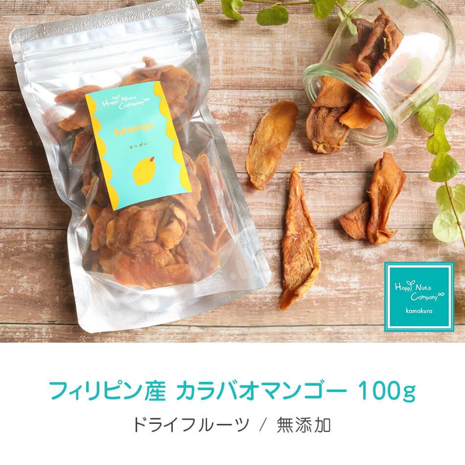 ハッピナッツカンパニー フィリピン産マンゴー 無添加 100g