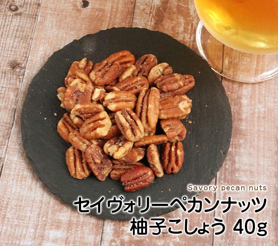 セイヴォリーペカンナッツ 柚子こしょう 40g