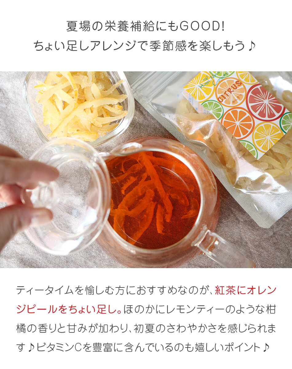 ハッピーナッツカンパニー 愛媛産 ニューサマーオレンジピール 微糖 40g