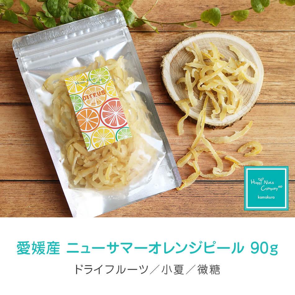 ハッピーナッツカンパニー 愛媛産 ニューサマーオレンジピール 微糖 90g