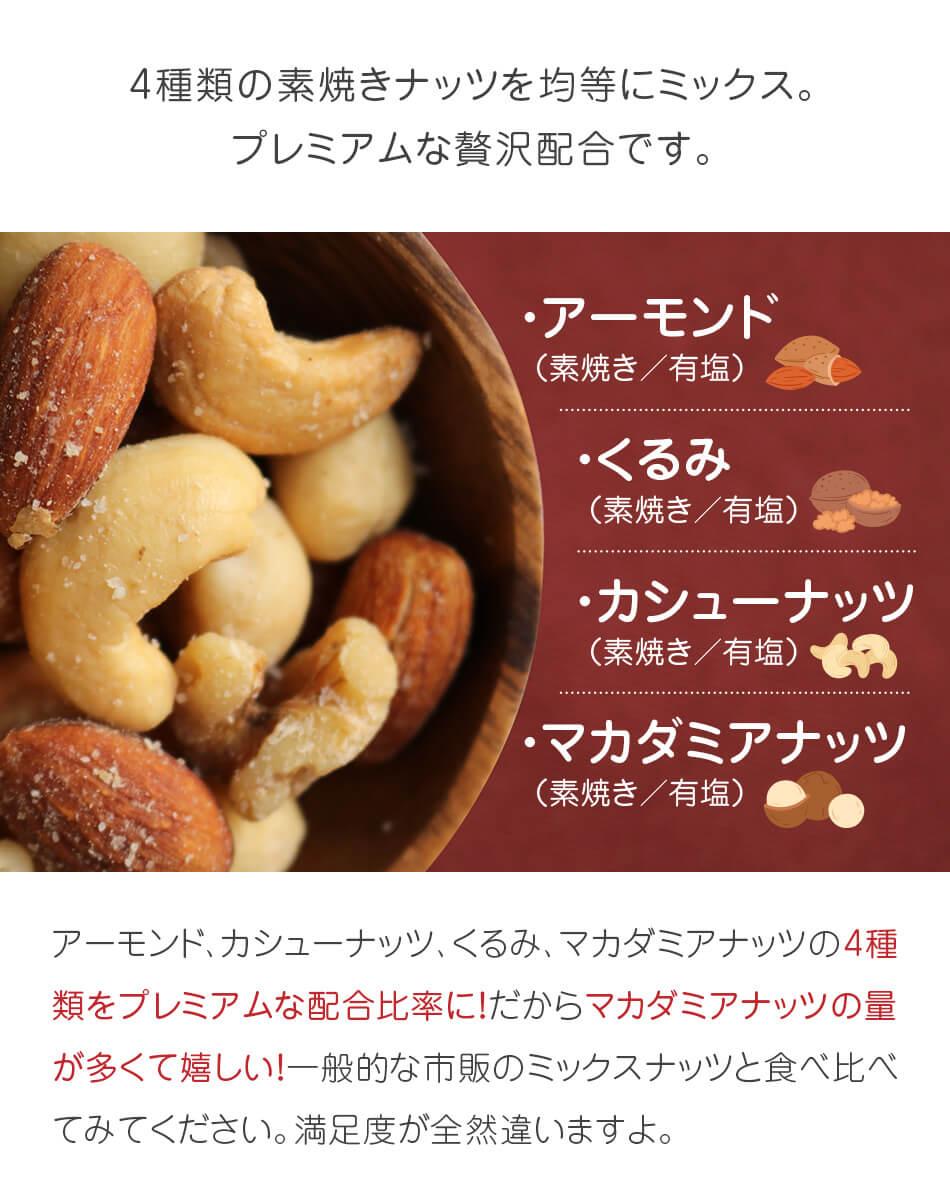 ハッピーナッツカンパニー 白トリュフの香り ミックスナッツ 65g