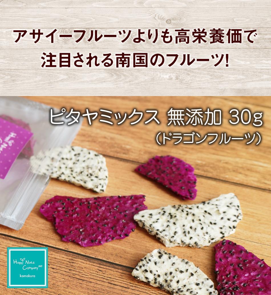 ハッピーナッツカンパニー ピタヤミックス 無添加 30g(ドラゴンフルーツ)