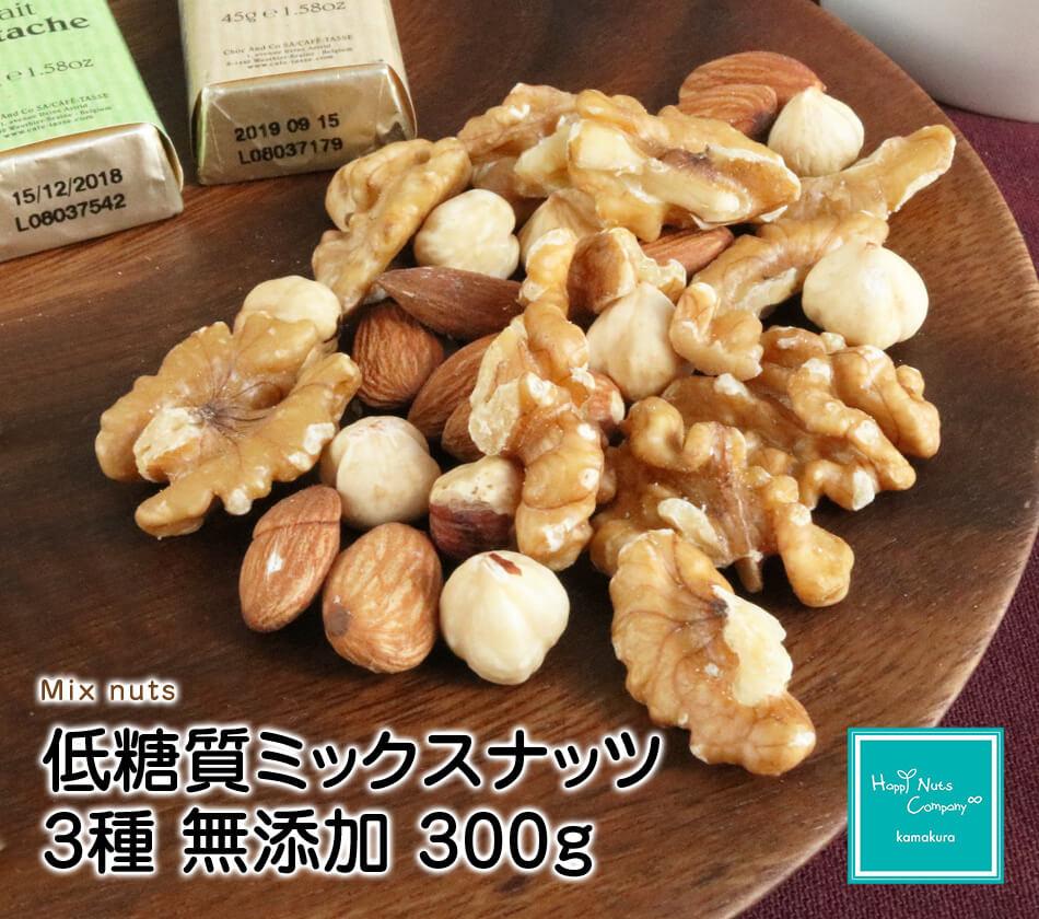 低糖質ミックスナッツ3種 無添加 アーモンドくるみヘーゼル 300g