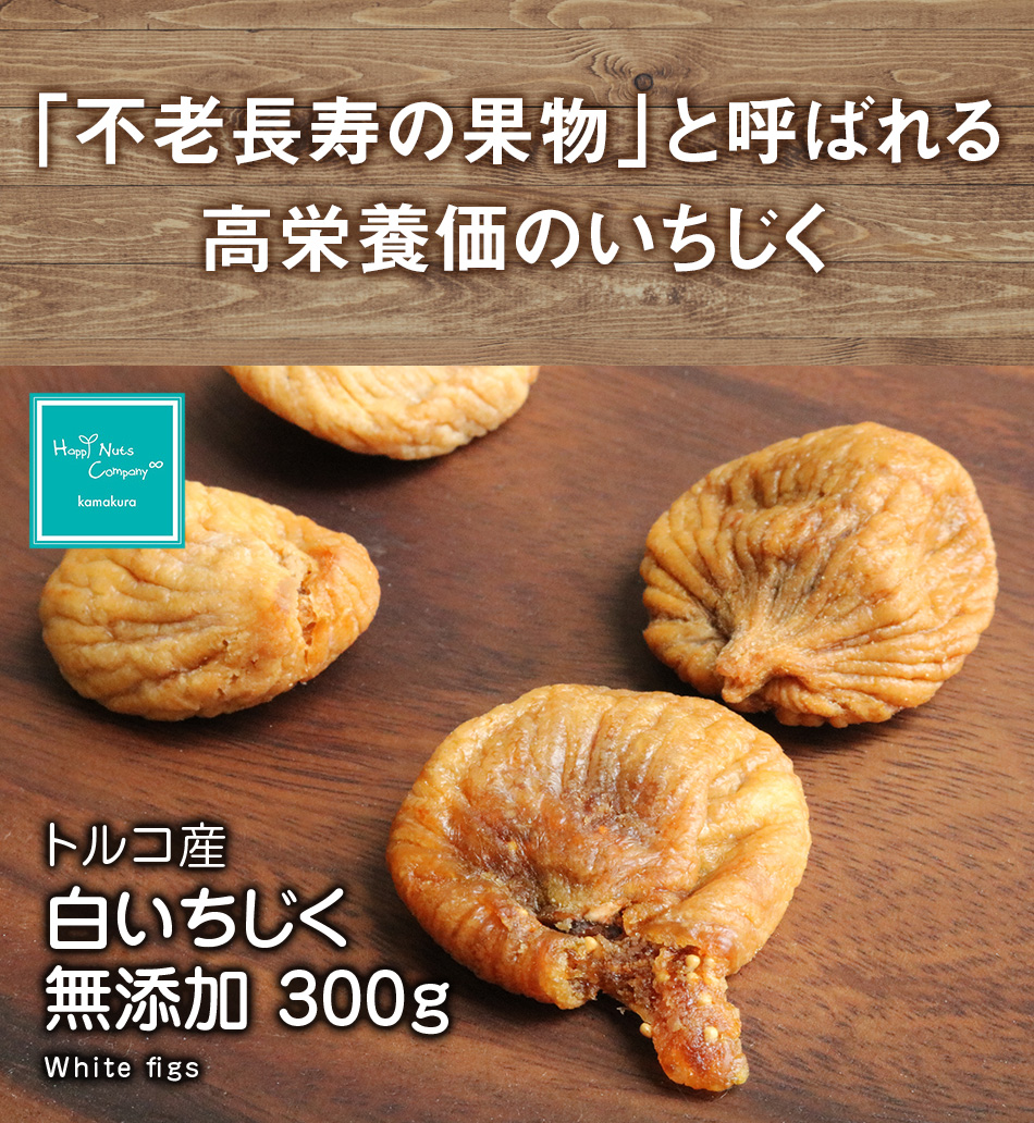 ハッピーナッツカンパニー トルコ産白いちじく 無添加 300g