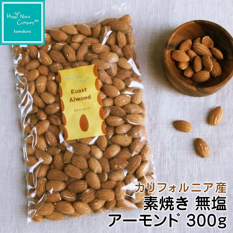 アーモンド 素焼き 無塩 300g カリフォルニア産 ダイエットサポート ハッピーナッツカンパニー