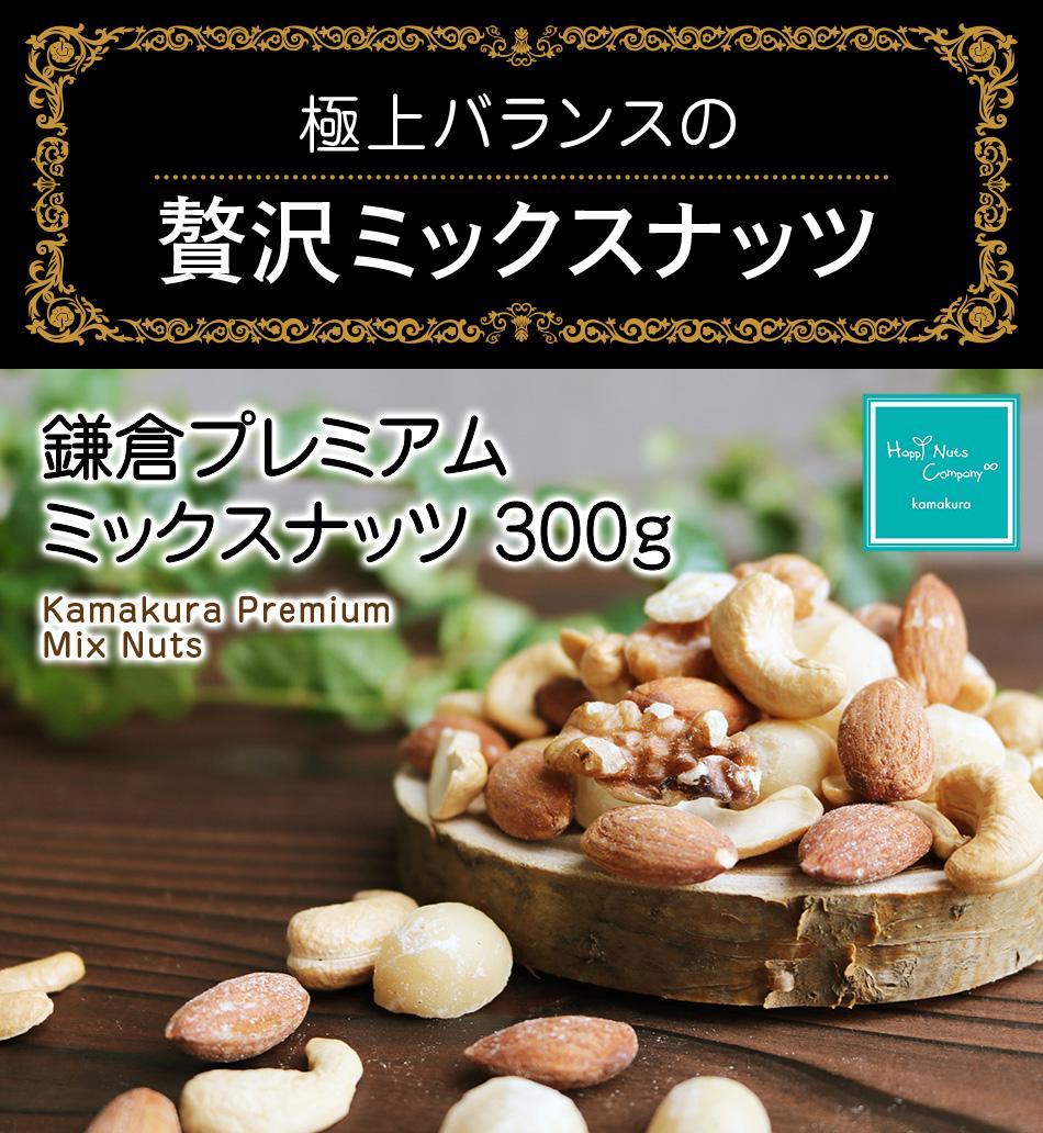 ミックスナッツ 素焼き 無塩 無添加 小分け 300g 体サポート ダイエットサポート ハッピーナッツカンパニー