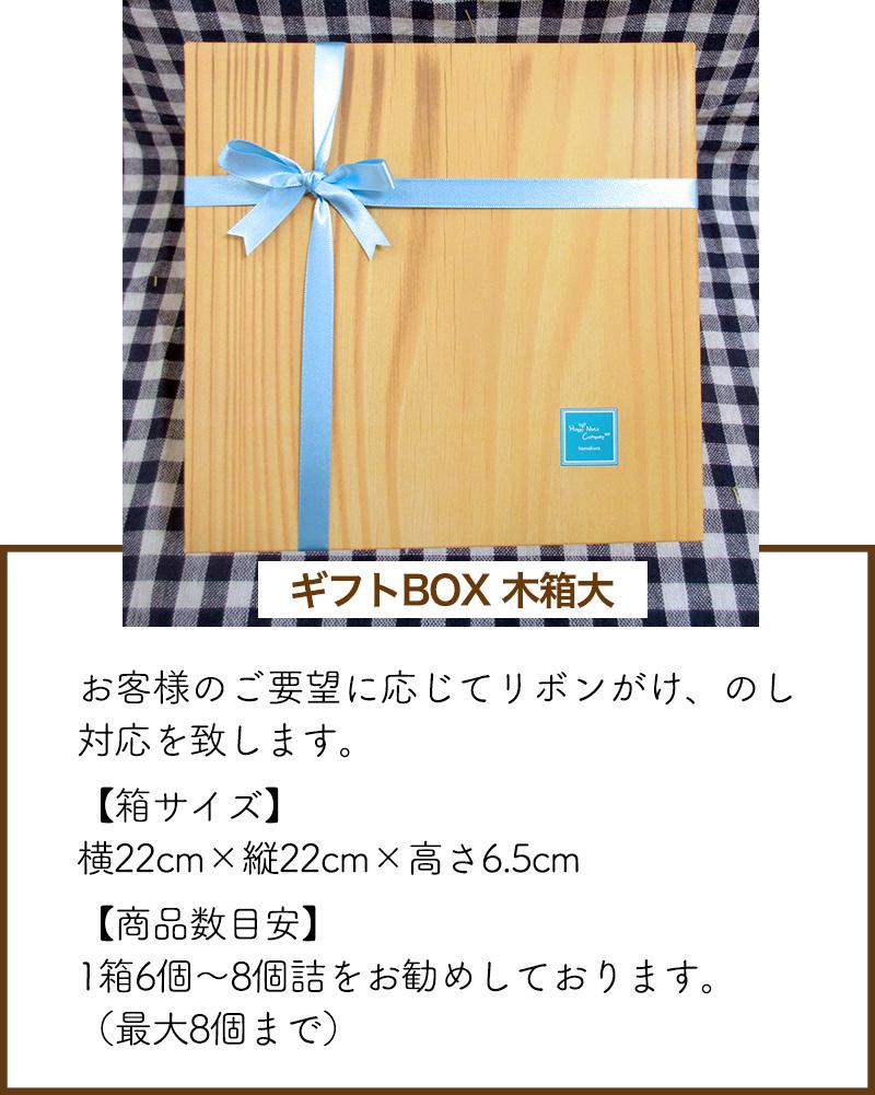 ギフトボックス 木箱風デザイン 大箱 ラッピング包装