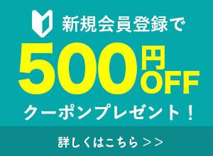 新規会員登録で500円OFFクーポンもらえる
