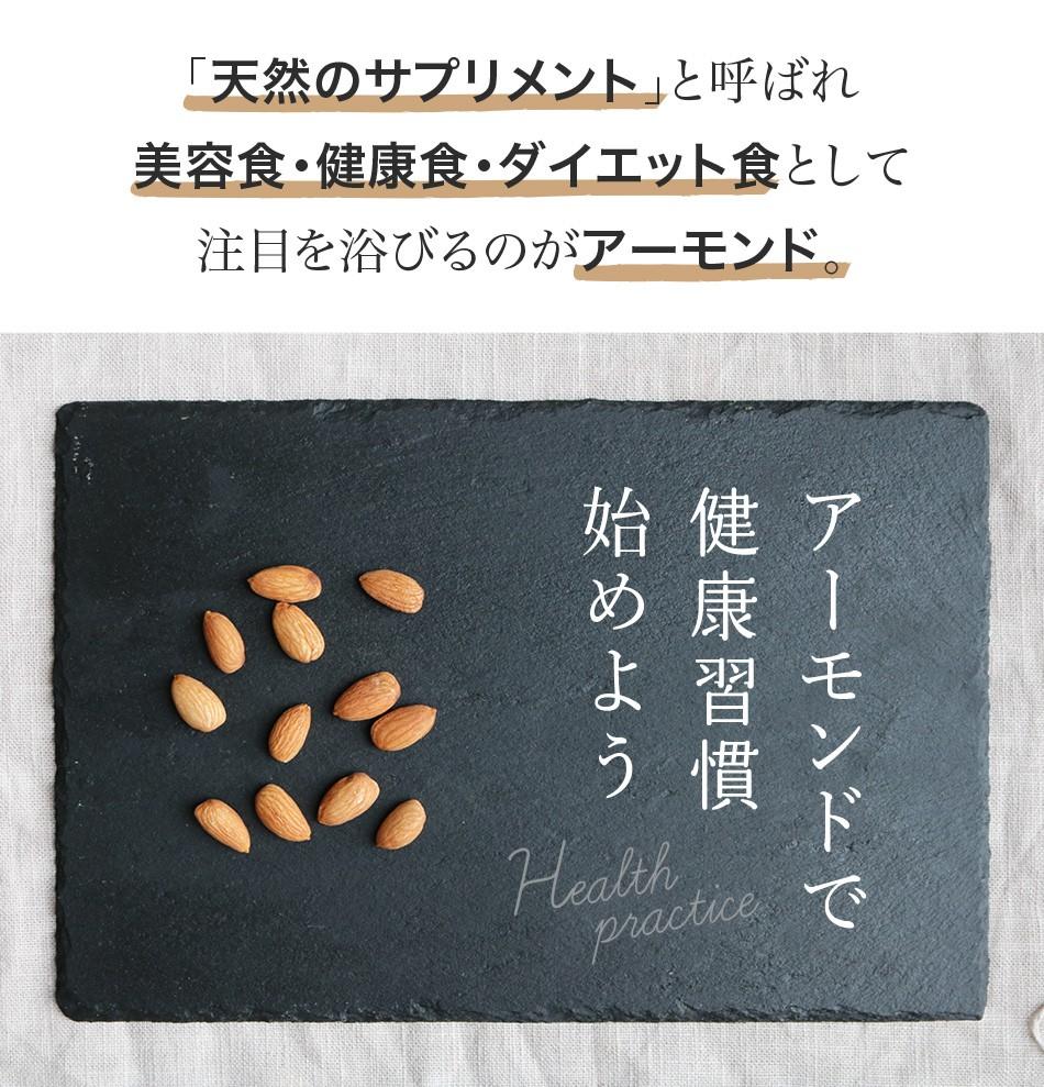 アーモンド 素焼き 無塩 70g カリフォルニア 産 素焼きアーモンド ダイエットサポート 体サポート ハッピーナッツカンパニー