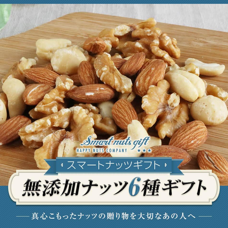 ハッピーナッツカンパニーギフトナッツ6種セット